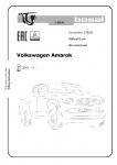Volkswagen Amarok 2010-